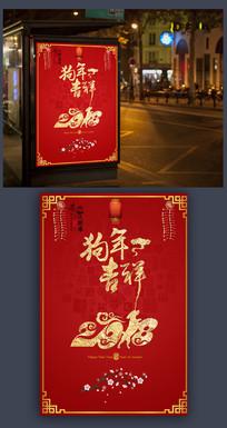 2018红色喜庆狗年海报