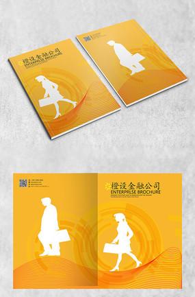 橙色商务金融画册封面