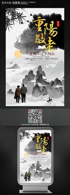 创意水墨重阳节敬老宣传海报