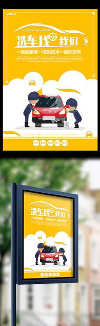 创意洗车找我们汽车海报