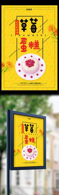 蛋糕打折促销宣传海报模板