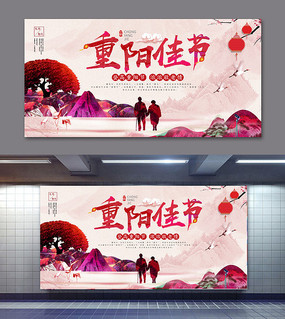 大气山水中国风重阳节展板