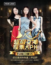 高贵大气的女神投票PK海报