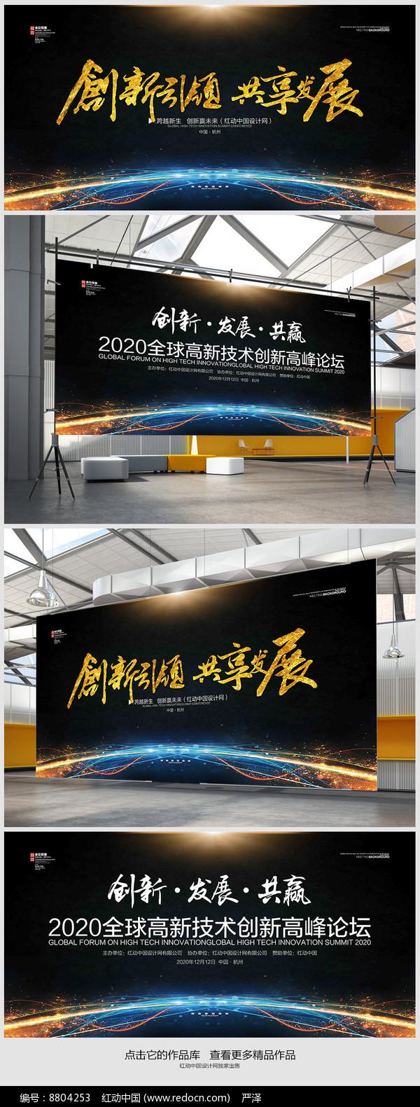 黑色科技会议背景展板设计图片