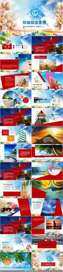 环球旅游度假摄影旅行PPT