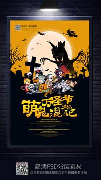 卡通创意万圣节海报