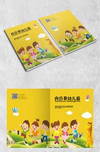 卡通向日葵幼儿园画册封面