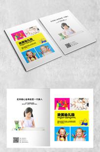 可爱清新幼儿园画册封面