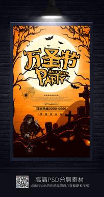 恐怖万圣节排队海报