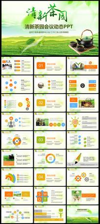 绿色自然生态环保茶园PPT