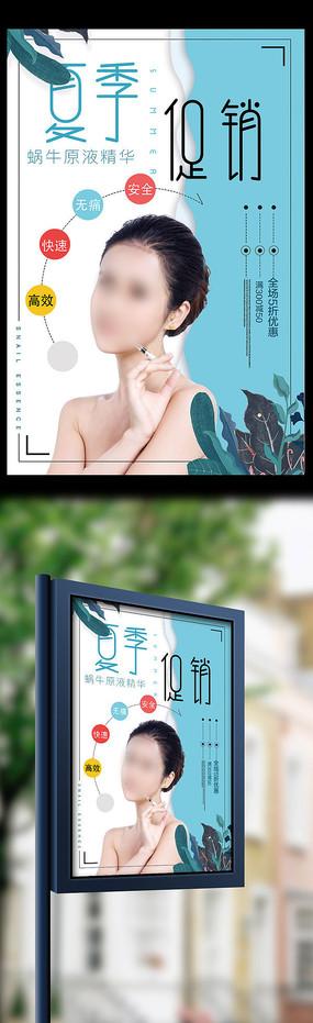 美容整形海报模板