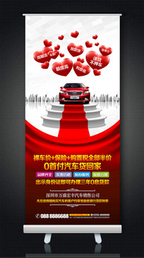 汽车贷款宣传易拉宝模板设计