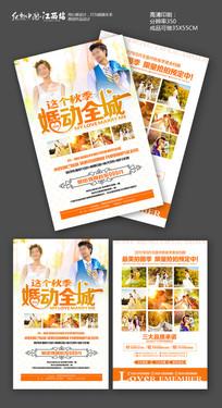 秋季婚纱摄影宣传单