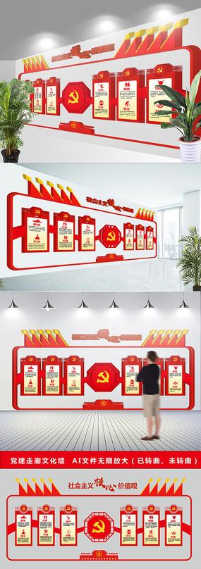 社会主义核心价值观党建文化墙