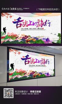 舌尖上的旅行美食海报设计