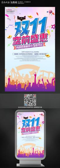时尚大气双11钜惠宣传海报