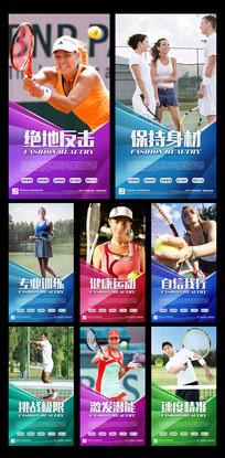 时尚网球展板设计