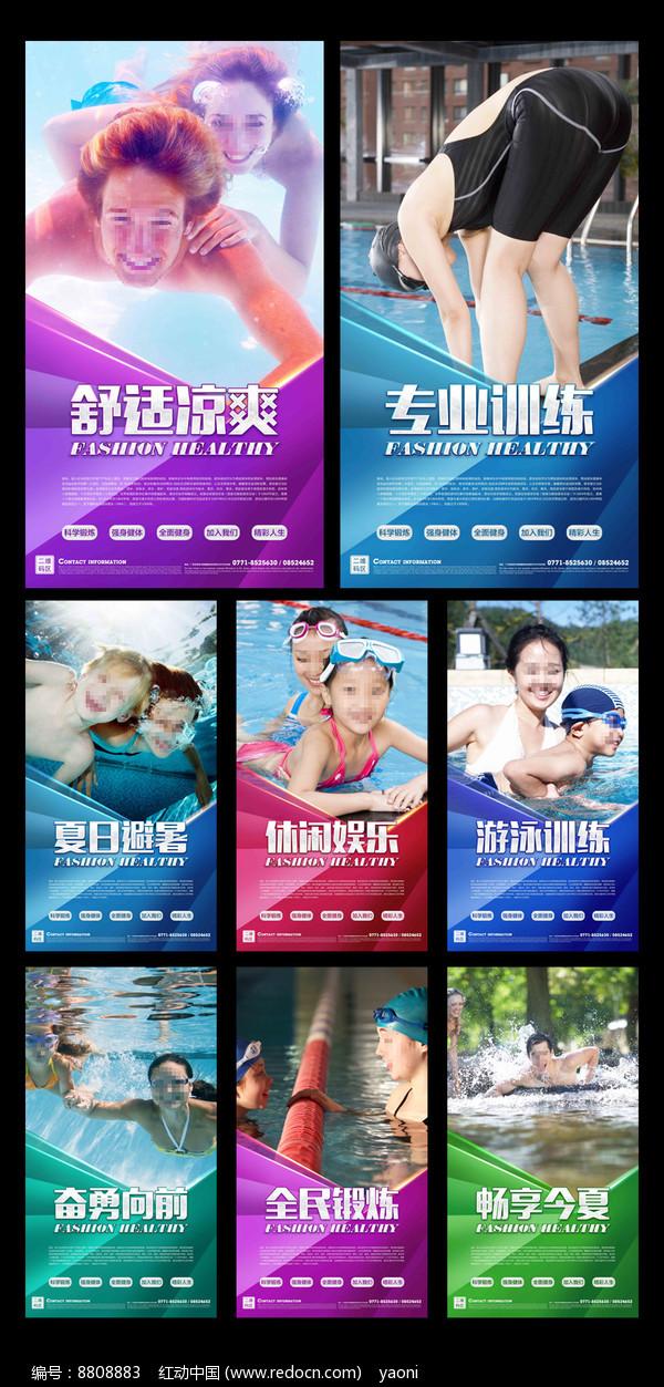 时尚游泳展板设计图片
