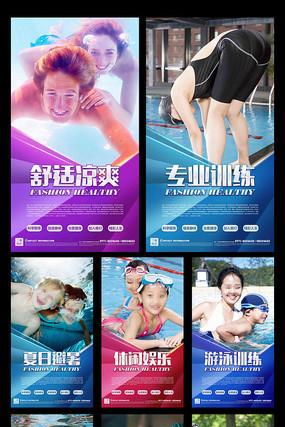 时尚游泳展板设计