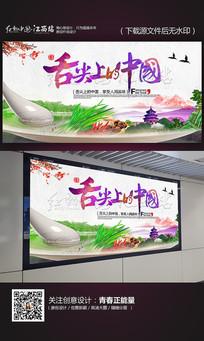 水彩舌尖上的中国美食海报