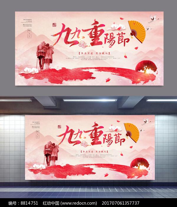 水墨中国风重阳节展板图片
