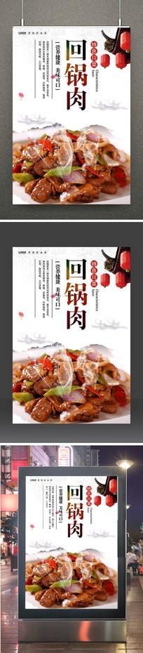 特色川菜回锅肉美食海报