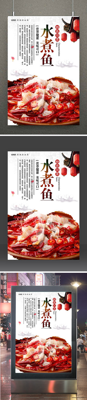 特色川菜水煮鱼美食海报