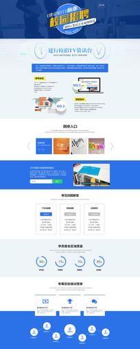 校园招聘蓝色网站网页设计模板