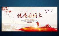 悦读在路上中国风阅读海报