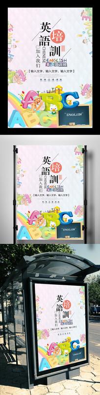招生培训英语创意海报