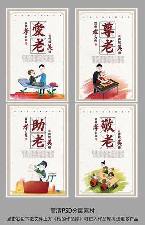 中国传统文化尊老爱幼孝顺挂画
