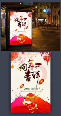 中国风2018狗年海报