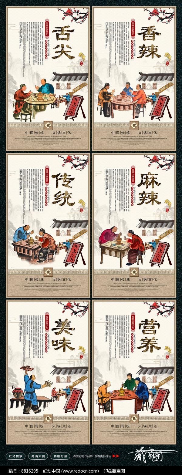 中国风传统火锅文化展板设计图片