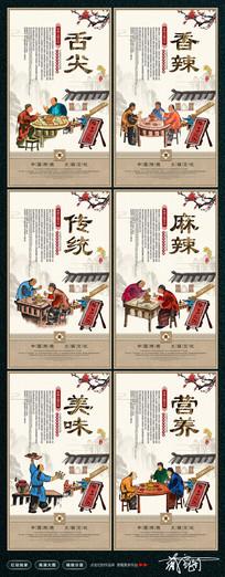 中国风传统火锅文化展板设计