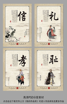 中国风儒家文化校园文化挂画