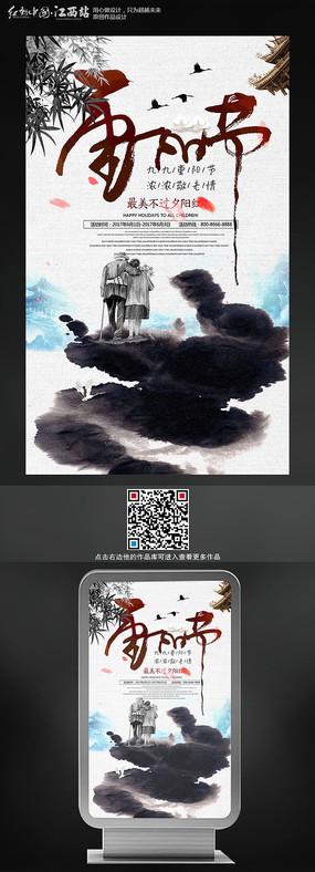 中国风重阳节敬老海报