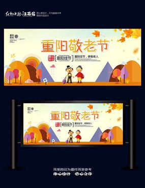 重阳敬老节手绘海报设计