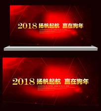 2018新年展板