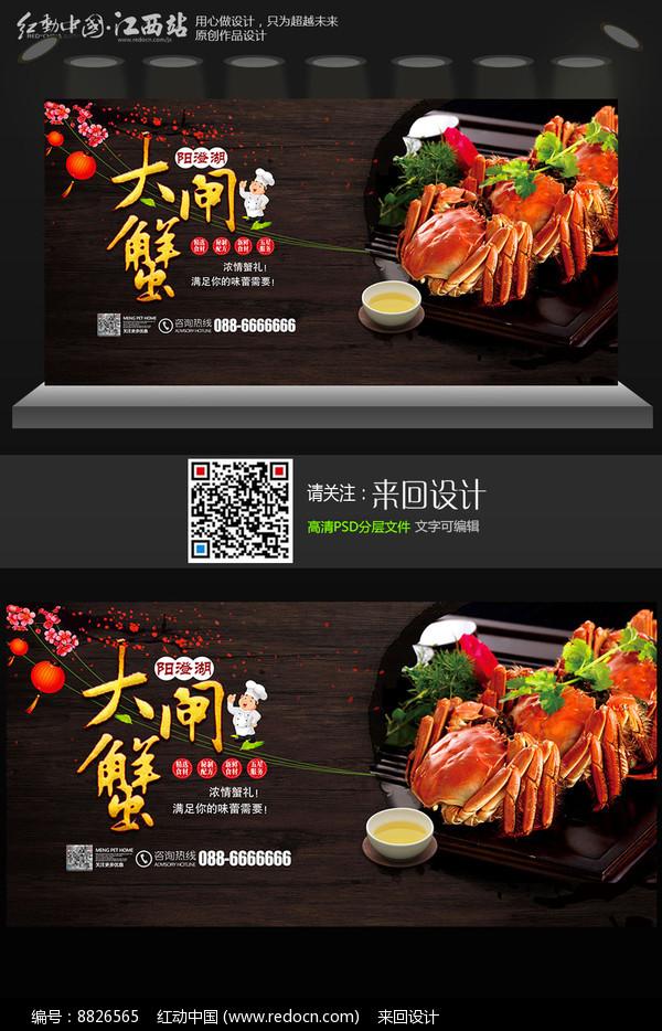 创意大气大闸蟹宣传海报图片