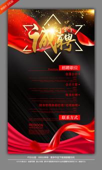 创意大气黑红色招聘海报设计