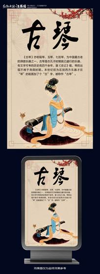 古琴文化宣传海报设计