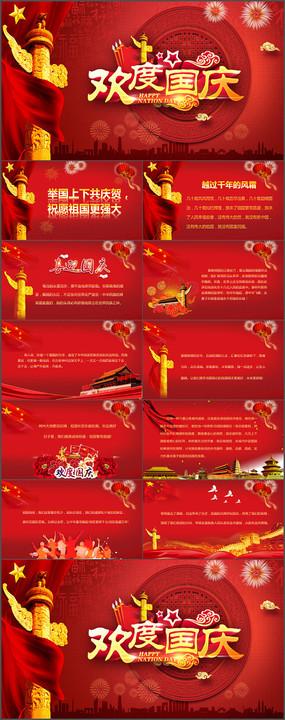 红色喜庆欢度国庆PPT模板