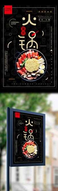 火辣饮食美食麻辣火锅宣传海报