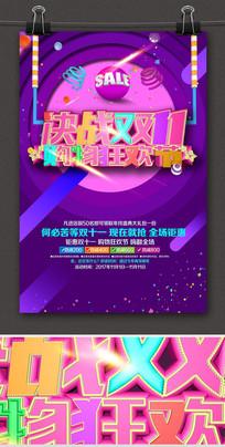 决战双11购物狂欢节促销海报