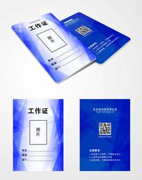 蓝色科技工作证