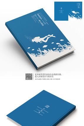 蓝色潜水潜游画册封面