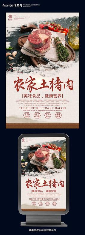 土猪肉海报
