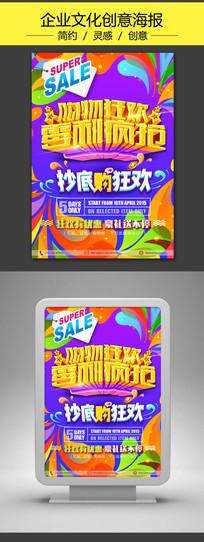 商业卖场商品购物促销海报