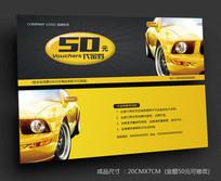 时尚汽车代金券PSD模板