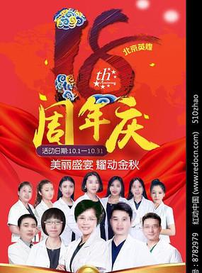 周年慶海報設計